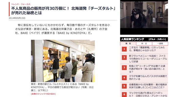 http://trendy.nikkeibp.co.jp/article/pickup/20140507/1057362/