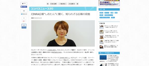 ( http://doda.jp/careercompass より)