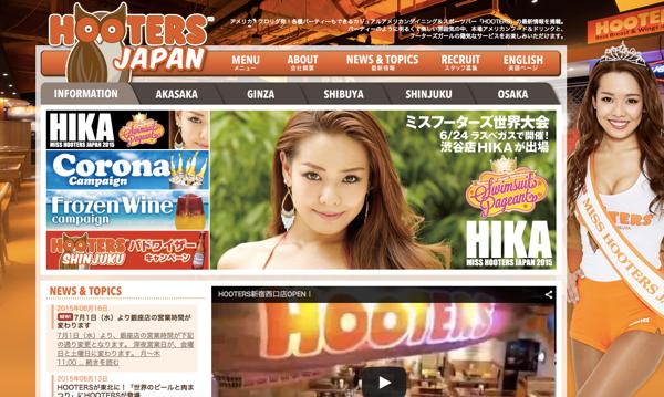 http://www.hooters.co.jp/