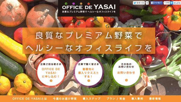 オフィスで野菜