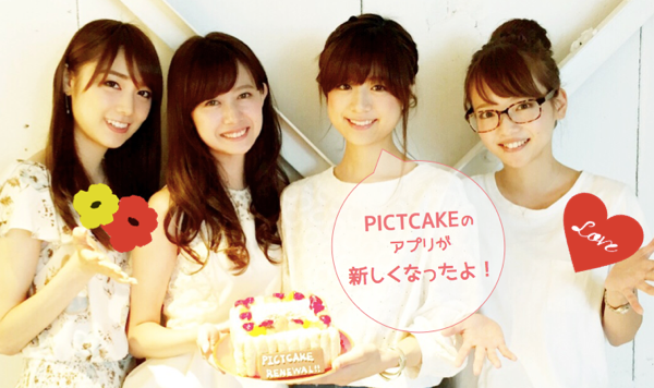 PICTCAKEアプリレビュー会