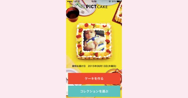 旧PICTCAKEアプリ