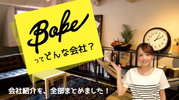 BAKE樽見