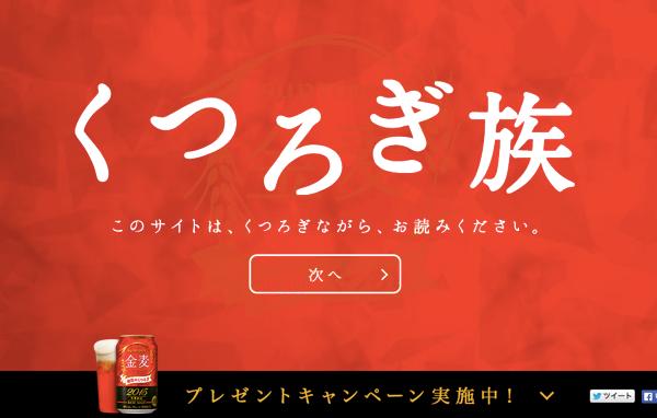 http://www.suntory.co.jp/beer/kinmugikohaku/kutsurogizoku/