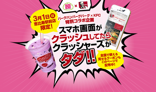 http://entabe.jp/news/gourmet/7543/kfc-free-krushers-campaign-with-crushed-smartphone
