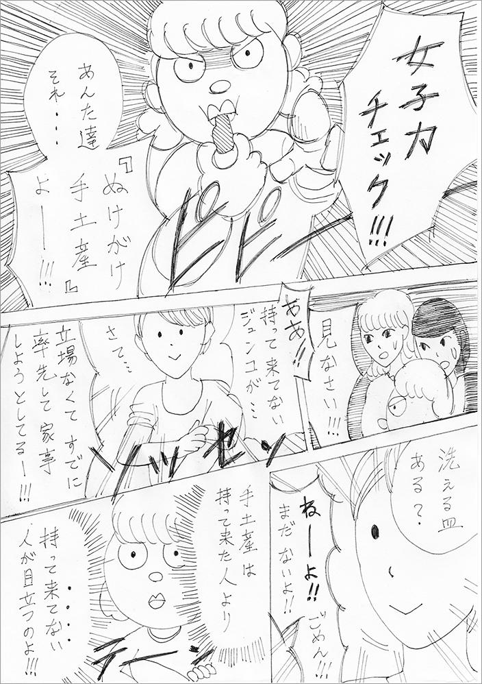 http://www.suntory.co.jp/beer/kinmugikohaku/kutsurogizoku/article/cappy.html