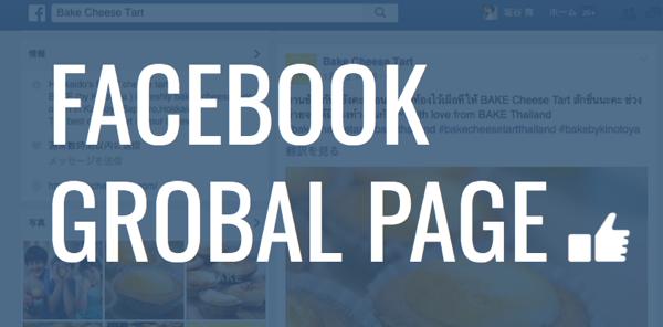 Facebookグローバルページ