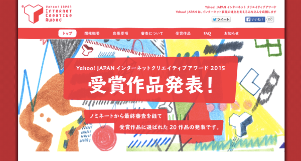 http://creative-award.yahoo.co.jp/より