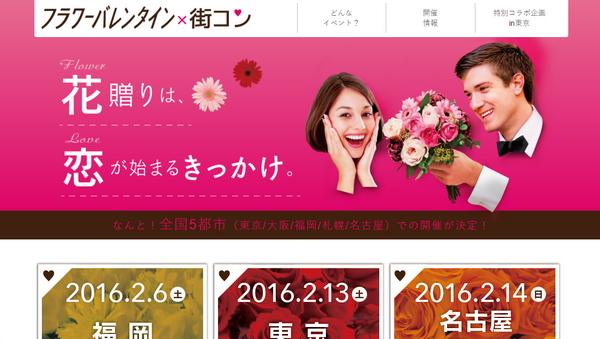 https://machicon.jp/flower-valentine/より