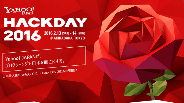 http://hackday.jp/より