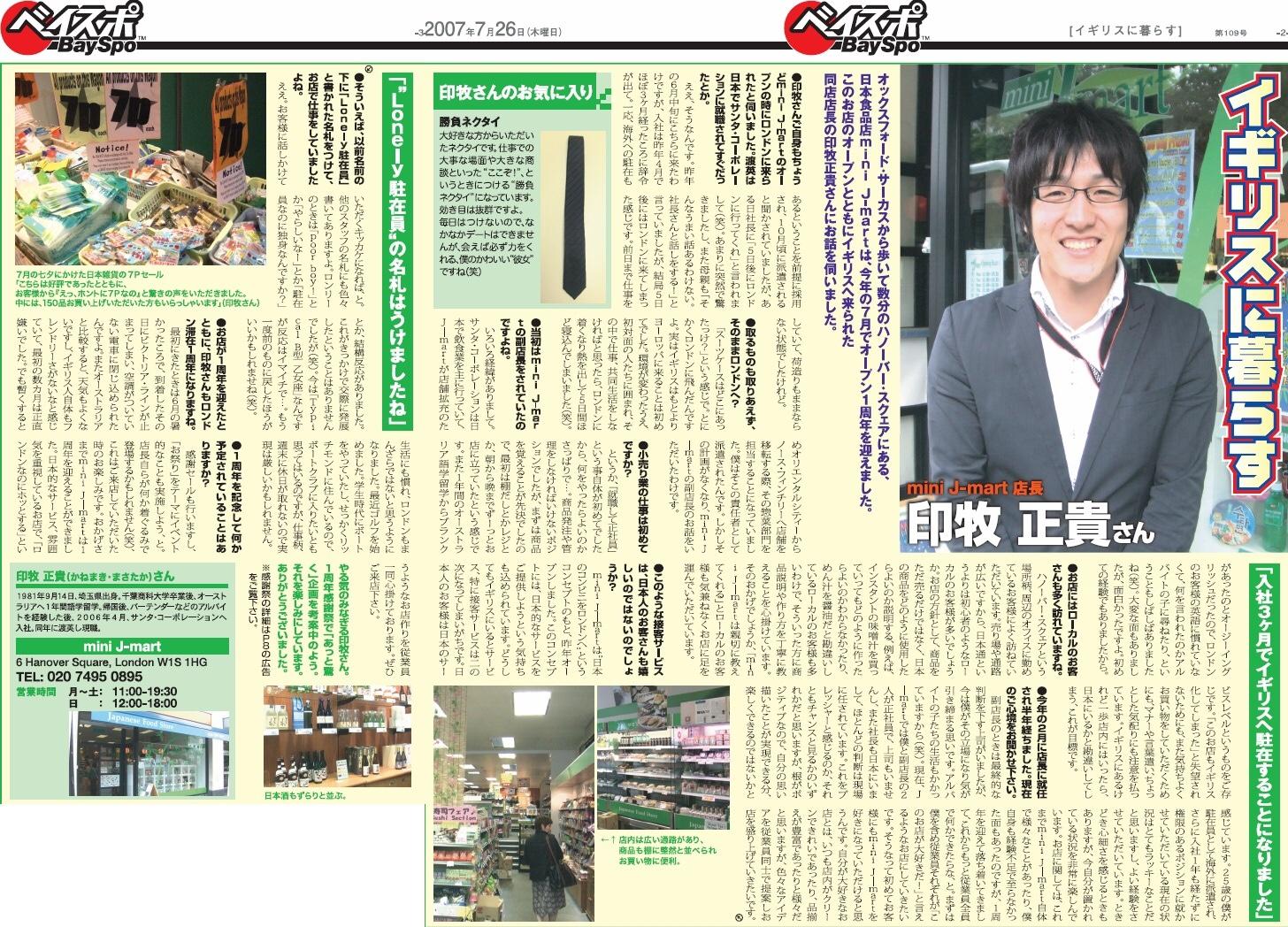 「イギリスで暮らす日本人」として取材を受けた印牧さん(2007年)