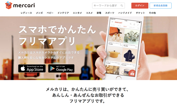 https://www.mercari.com/jp/より
