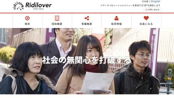 http://ridilover.jp/より