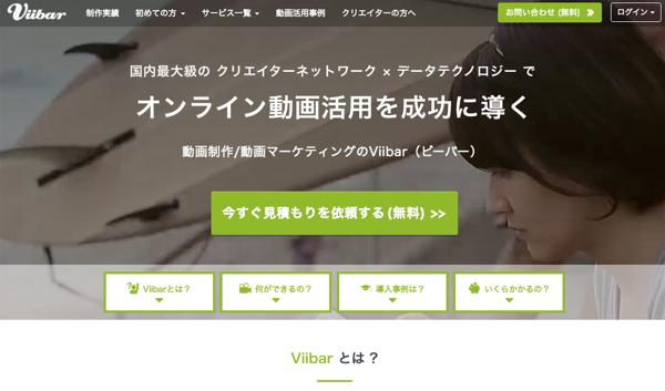 http://viibar.com/より