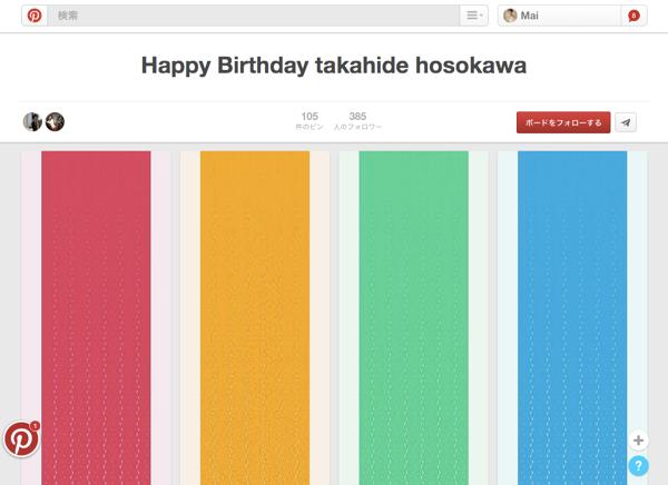 https://jp.pinterest.com/OSDBirthday/happy-birthday-takahide-hosokawa/より